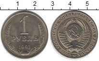 Изображение Монеты СССР 1 рубль 1991 Медно-никель