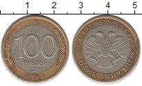 Изображение Мелочь Россия 100 рублей 1992 Биметалл  ЛМД