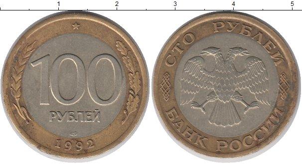 Картинка Мелочь Россия 100 рублей Биметалл 1992