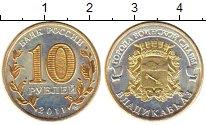 Изображение Мелочь Россия 10 рублей 2011 Латунь UNC-