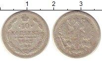 Изображение Монеты 1894 – 1917 Николай II 10 копеек 1903 Серебро VF СПБ АР