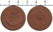 Изображение Монеты 1894 – 1917 Николай II 3 копейки 1916 Медь XF+