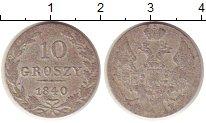 Изображение Монеты 1825 – 1855 Николай I 10 грошей 1840 Серебро XF-