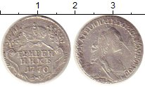 Изображение Монеты 1762 – 1796 Екатерина II 1 гривенник 1770 Серебро VF