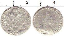 Изображение Монеты 1762 – 1796 Екатерина II 20 копеек 1791 Серебро VF
