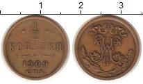 Изображение Монеты 1894 – 1917 Николай II 1/2 копейки 1909 Медь XF-