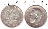 Изображение Монеты 1894 – 1917 Николай II 50 копеек 1913 Серебро XF-