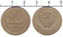 Изображение Монеты СССР 50 копеек 1974 Медно-никель XF