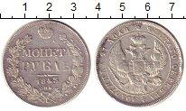 Изображение Монеты Россия 1825 – 1855 Николай I 1 рубль 1843 Серебро XF-