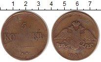 Изображение Монеты 1825 – 1855 Николай I 5 копеек 1838 Медь VF