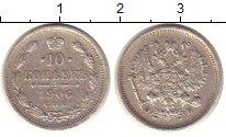 Изображение Монеты 1894 – 1917 Николай II 10 копеек 1906 Серебро XF СПБ ЭБ