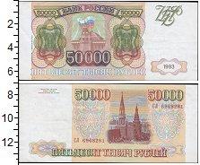 Изображение Боны Россия 50000 рублей 1993  XF-