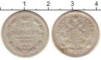Изображение Монеты 1894 – 1917 Николай II 15 копеек 1904 Серебро VF