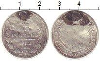Изображение Монеты 1855 – 1881 Александр II 25 копеек 1858 Серебро F СПБ ФБ