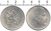 Изображение Монеты Чехословакия 50 крон 1970 Серебро UNC 100 лет Ленину