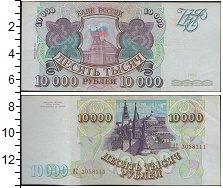 Изображение Боны Россия 10000 рублей 1993  XF-