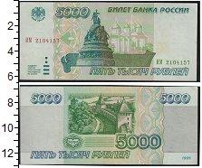 Изображение Банкноты Россия 5000 рублей 1995  XF+