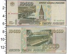 Изображение Боны Россия 10000 рублей 1995  VF+