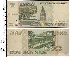 Изображение Боны Россия 10000 рублей 1995  XF