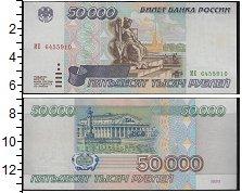 Изображение Боны Россия 50000 рублей 1995  UNC-