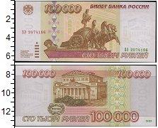 Изображение Боны Россия 100000 рублей 1995  UNC-
