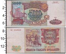 Изображение Боны Россия 5000 рублей 1993  VF