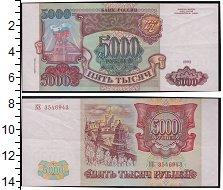 Изображение Боны Россия 5000 рублей 1993  XF+