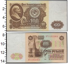 Изображение Боны СССР 100 рублей 1961  VF+