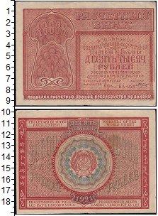 Изображение Боны РСФСР 10000 рублей 1921  XF-