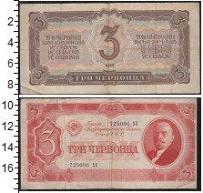 Изображение Боны СССР 3 червонца 1937  VF