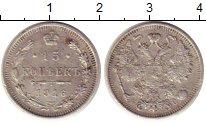 Изображение Монеты 1894 – 1917 Николай II 15 копеек 1916 Серебро XF-