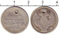Изображение Монеты 1825 – 1855 Николай I 15 копеек 1837 Серебро F