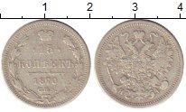 Изображение Монеты 1855 – 1881 Александр II 15 копеек 1870 Серебро VF