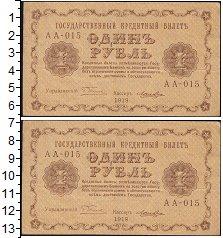 Изображение Боны РСФСР 1 рубль 1918  VF+ Пятаков - Ложкин