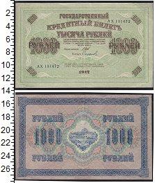 Изображение Боны РСФСР 1000 рублей 1917  XF-