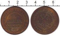 Изображение Монеты 1855 – 1881 Александр II 5 копеек 1870 Медь VF