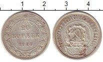 Изображение Монеты РСФСР 20 копеек 1923 Серебро XF-