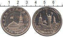 Монета Россия 3 рубля Медно-никель 1993 Proof фото