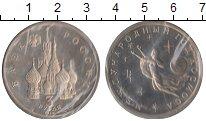 Изображение Монеты Россия 3 рубля 1992 Медно-никель Proof