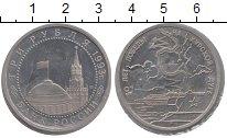 Изображение Монеты Россия 3 рубля 1993 Медно-никель Proof 50  лет  Победы  на