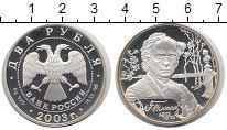 Изображение Монеты Россия 2 рубля 2003 Серебро Proof- Тютчев