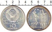 Изображение Монеты СССР 10 рублей 1979 Серебро UNC- Олимпиада-80 Волейбо