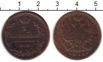 Изображение Монеты 1801 – 1825 Александр I 1 копейка 1819 Медь VF