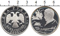 Изображение Монеты Россия 2 рубля 2005 Серебро Proof- М. Шолохов