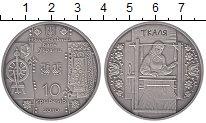 Изображение Монеты Украина 10 гривен 2010 Серебро UNC