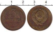 Изображение Монеты СССР 3 копейки 1979 Латунь XF