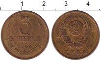 Изображение Монеты СССР 3 копейки 1984 Латунь XF