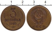 Изображение Монеты СССР 3 копейки 1986 Латунь XF