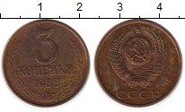 Изображение Монеты СССР 3 копейки 1988 Латунь XF