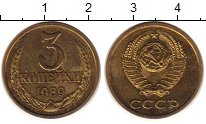 Изображение Монеты Россия СССР 3 копейки 1989 Латунь XF